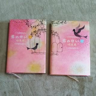 ソフトバンク(Softbank)の咲良色 君のせい(上)(下)セット(文学/小説)