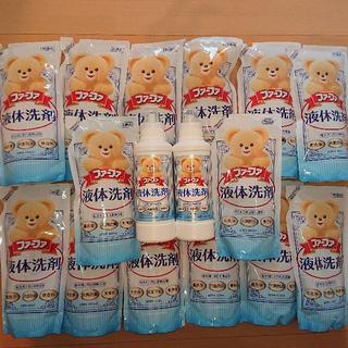 ファーファー(fur fur)の送料無料 大量 ファーファ液体洗剤 16個セット 高洗浄 抗菌防臭 無香料(洗剤/柔軟剤)