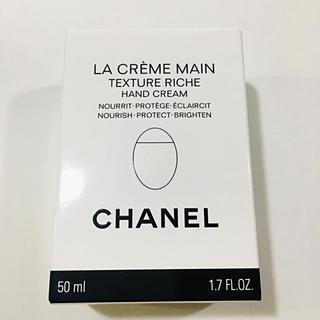 シャネル(CHANEL)のシャネル CHANEL ラ クレーム マン リッシュ ハンドクリーム(ハンドクリーム)