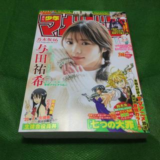 コウダンシャ(講談社)の週間少年マガジン2020年  2・3号(漫画雑誌)
