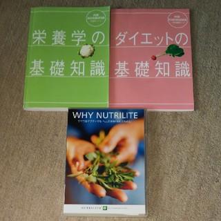 アムウェイ(Amway)の栄養学の基礎知識、ダイエットの基礎知識、WHY NUTRILITEの三点セット(その他)
