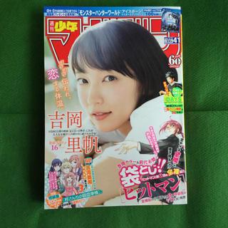 コウダンシャ(講談社)の週間少年マガジン2019年 41号(漫画雑誌)