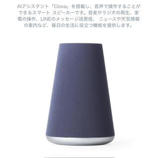 ウェーブ(WAVE)のLINE社💛新品未開封💛Clova WAVEスマートスピーカー(スピーカー)