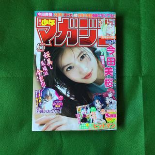 コウダンシャ(講談社)の週間少年マガジン2019年 25号(漫画雑誌)
