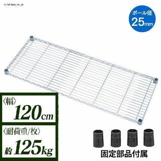 アイリスオーヤマ(アイリスオーヤマ)の未使用品アイリスオーヤマ メタルラック棚板(120cm×46cm)2枚。(棚/ラック/タンス)