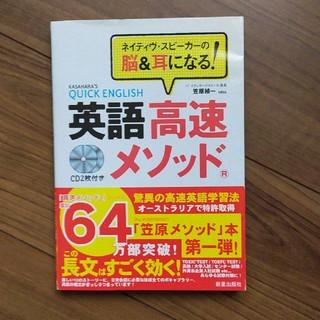 【新品 CD2枚付】英語高速メソッド ネイティヴ・スピ-カ-の脳&耳になる!(その他)
