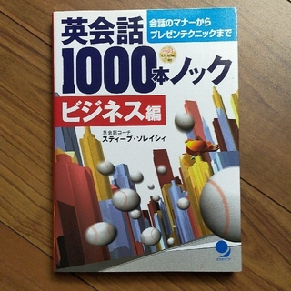Jasmine様専用 【CD付】英会話1000本ノック ビジネス編(語学/参考書)