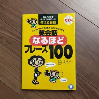 【CD付】英会話なるほどフレ-ズ100 ネイティブなら子どものときに身につける(語学/参考書)