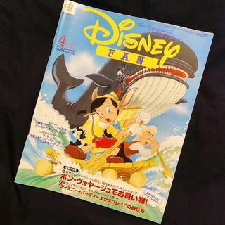 ディズニー(Disney)のDisney FAN 2001年4月号(ニュース/総合)