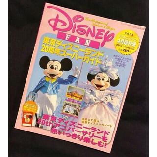 ディズニー(Disney)のDisney FAN 2003年4月増刊号(ニュース/総合)
