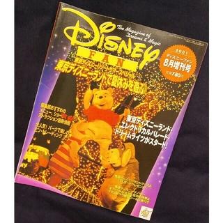 ディズニー(Disney)のDisney FAN 2001年8月増刊号(アート/エンタメ/ホビー)