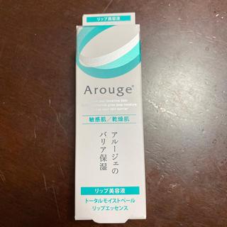 アルージェ(Arouge)のアルージェ★リップ美容液(リップケア/リップクリーム)