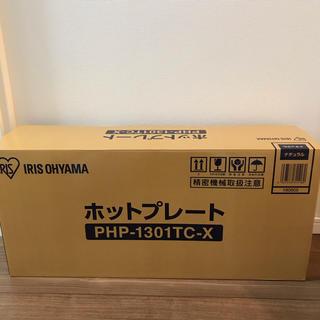 アイリスオーヤマ(アイリスオーヤマ)のやまさん様専用☆アイリスオーヤマ☆IRIS OHYAMA☆ホットプレート(ホットプレート)
