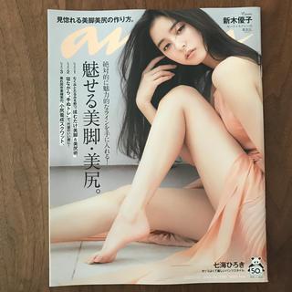 anan (アンアン) 2020年 6/24号 No.2205(その他)