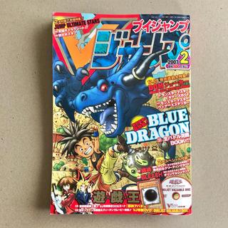 ユウギオウ(遊戯王)のVジャンプ ブイジャンプ 2007年2月号(漫画雑誌)