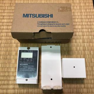 ミツビシデンキ(三菱電機)の三菱電機 換気扇用プログラムタイマー P-05TS2(扇風機)