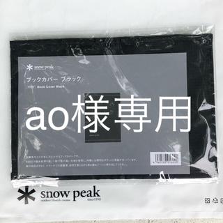 スノーピーク(Snow Peak)のスノーピーク 雪峰祭限定 ブックカバー ブラック(その他)