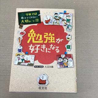 勉強が好きになる(絵本/児童書)