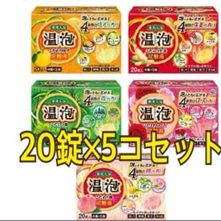 アースセイヤク(アース製薬)の温泡20錠×5コセット(入浴剤/バスソルト)