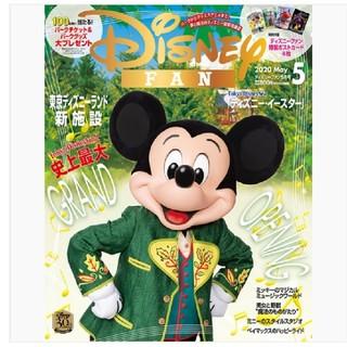コウダンシャ(講談社)のDISNEY FAN 5月号 定価860円(絵本/児童書)
