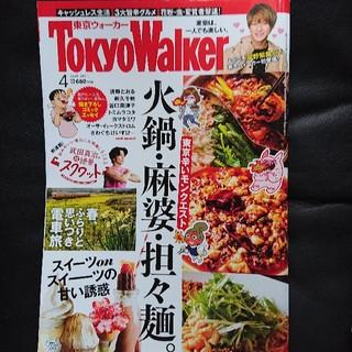 Tokyo Walker (東京ウォーカー) 2019年 04月号(ニュース/総合)