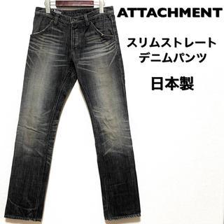 アタッチメント(ATTACHIMENT)のATTACHMENT☆スリムストレートデニムパンツ☆ブラック☆日本製☆(デニム/ジーンズ)