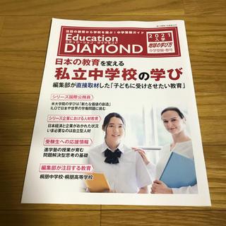 ダイヤモンドシャ(ダイヤモンド社)のエデュケーション ダイヤモンド 2021入学(結婚/出産/子育て)