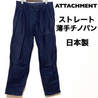 アタッチメント(ATTACHIMENT)のATTACHMENT☆チノパン☆ストレート☆ネイビー☆日本製☆(チノパン)