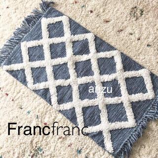 Francfranc - Franc franc フリンジ付き フロアマット*ブルー