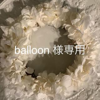 ラルフローレン(Ralph Lauren)のballoon 様専用(その他)