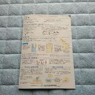 オリンパス(OLYMPUS)のクロスステッチ図案「プーさんとティガー」(型紙/パターン)