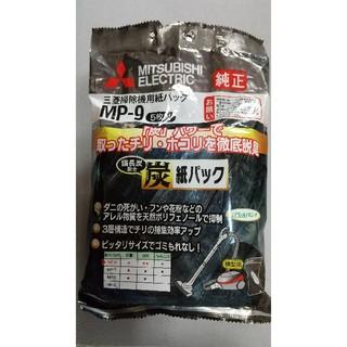 ミツビシデンキ(三菱電機)の純正 三菱掃除機用紙パック MP-9(日用品/生活雑貨)