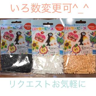 カワダ(Kawada)の【いろ/数変更可♪】ほぼ全色あります♪ パーラービーズ  3袋1000円 (各種パーツ)