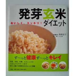 ショウガクカン(小学館)の発芽玄米ダイエット おいしく、スッキリ(料理/グルメ)