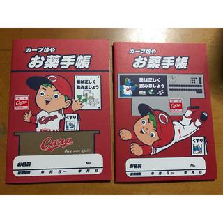 ヒロシマトウヨウカープ(広島東洋カープ)の広島カープ カープ坊やお薬手帳 通常バージョン・スタジアムバージョン 2冊セット(その他)