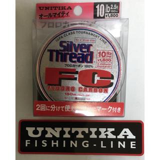 ユニチカ フロロライン 10lb150m SilverThread +ステッカー(釣り糸/ライン)