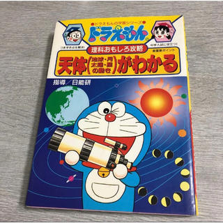 ドラえもんの理科おもしろ攻略 天体(地球・月・太陽・星の動き)がわかる(絵本/児童書)