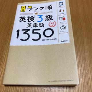 ランク順英検3級英単語1350 単語+熟語・会話表現(資格/検定)