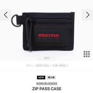 ブリーフィング(BRIEFING)のブリーフィング  ZIP PASS CASE(名刺入れ/定期入れ)