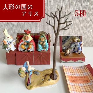フルタセイカ(フルタ製菓)の「人形の国のアリス part.2」不思議の国のアリス フィギュア セット B(SF/ファンタジー/ホラー)