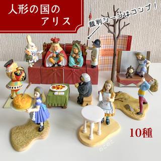 フルタセイカ(フルタ製菓)の「人形の国のアリス part.2」不思議の国のアリス フィギュア セット A(SF/ファンタジー/ホラー)