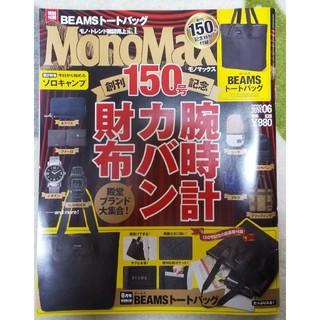 タカラジマシャ(宝島社)のMono Max (モノ・マックス) 2020年 06月号(趣味/スポーツ)
