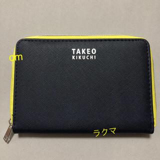 タケオキクチ(TAKEO KIKUCHI)のモノマスター 付録 タケオキクチ 貴重品管理ケース 6月号 財布 マルチケース(長財布)