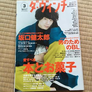 カドカワショテン(角川書店)のダ・ヴィンチ 2017年 03月号(その他)