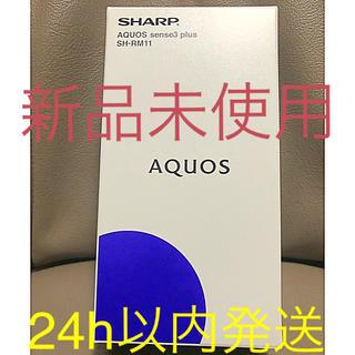 アクオス(AQUOS)の【新品未使用】AQUOS sense3 plus SH-RM11 simフリー(スマートフォン本体)