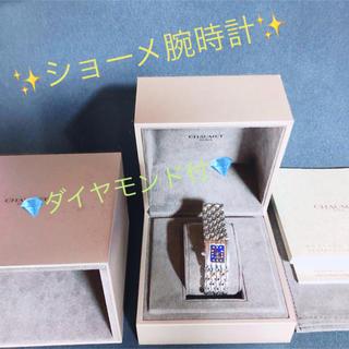ショーメ(CHAUMET)の【値下げ‼️】✨CHAUME✨ダイヤ腕時計 レディース✨(腕時計)