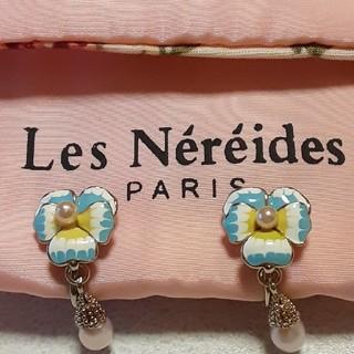 Les Nereides - レネレイド イヤリング(アクセサリー袋無し)
