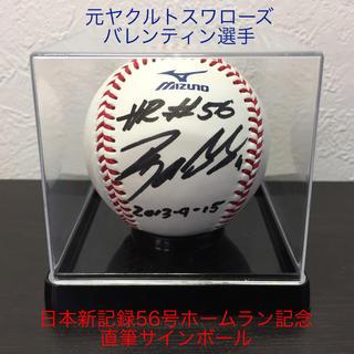 MIZUNO - バレンティン選手56号ホームラン記念直筆サインボール