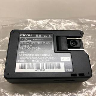 リコー(RICOH)のリコー バッテリーチャージャーBJ-6 未使用品(バッテリー/充電器)