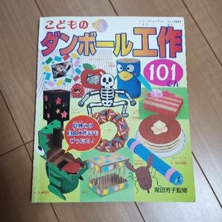 こどものダンボ-ル工作101てん 紙を使う楽しい工作だよ!(絵本/児童書)